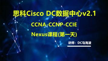 思科Cisco DC数据中心v2.1 CCNA-CCNP-CCIE Nexus课程(第一天)