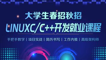 【免费】春招秋招 Linux C/C++开发就业课程【零声学院】