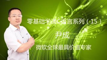 清华尹成老师 C 语言教程系列(15)