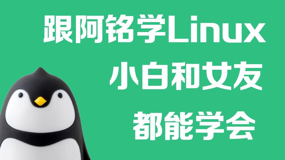 Linux运维入门教程
