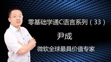 清华尹成老师 C 语言教程系列(33)
