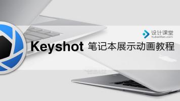 Keyshot 笔记本展示动画教程