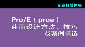 Pro/E(proe)曲面设计方法、技巧及案例精选
