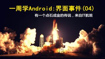 一周学Android:界面事件(04)