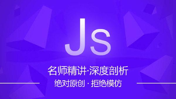 web前端教程 -----javascript教程 js视频 js视频 火星人教育
