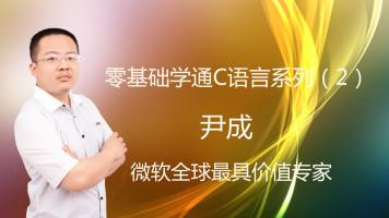 清华尹成老师 C 语言教程系列(2)