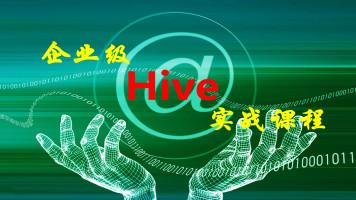 海量离线数据分析hive实战教程