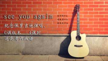 see you again——吉他弹唱