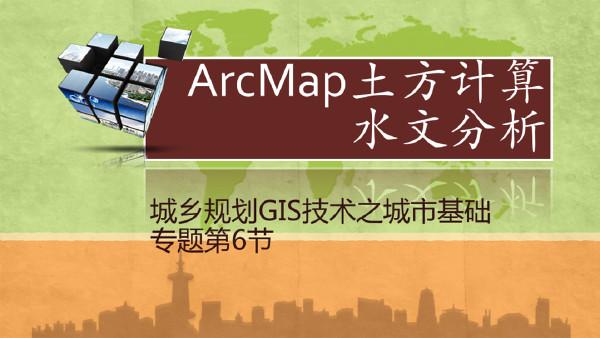 Arcgis与城乡规划之土方水文分析