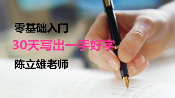 30天写出一手好字 陈立雄钢笔硬笔书法初级班 楷书教程