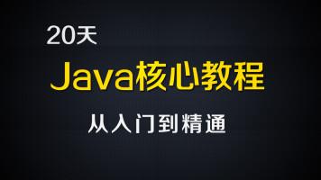 Java核心技术20天Java入门到精通