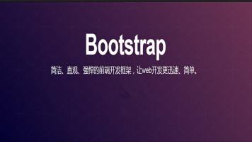 Bootstrap基础精解