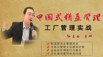 中国式精益管理:工厂管理实战课程--朗欧企管张应春老师主讲