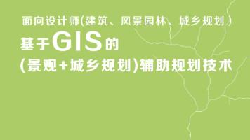 基于GIS的(景观+城乡规划)辅助规划技术
