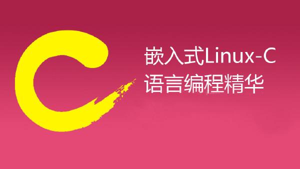 Linux-C语言编程精华【粤嵌教育】
