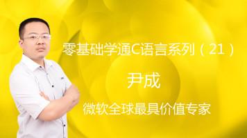 清华尹成老师 C 语言教程系列(21)