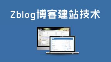 《Zblog博客建站技术》商梦网校网络营销推广引流培训课程