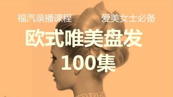 美发:欧式唯美盘发100集