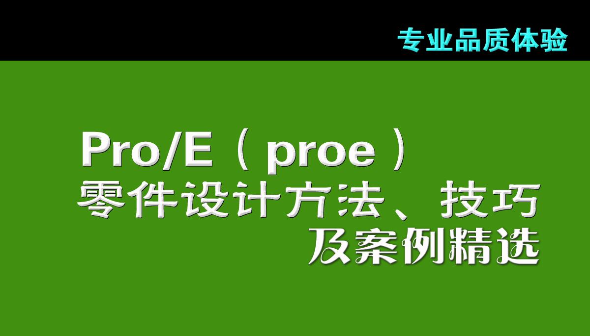Pro/E(proe)零件设计方法、技巧及案例精选