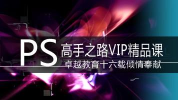 PS入门到精通平面设计师VIP(现场课堂全面实录)【卓越教育】