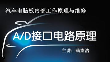 A/D接口电路原理