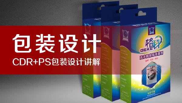 专业设计师步步讲解CDR+PS设计包装