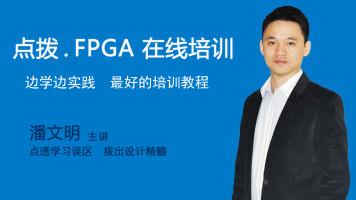 明德扬点拨FPGA初级教程 在线课程项目实践