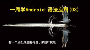 一周学Android:语法应用(03)