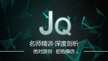 web前端培训 ---jquery教程 jq原创教程 jq教程 jq特效 jq入门
