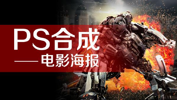 实战案例讲解电影海报设计-E视觉设计
