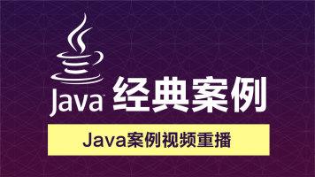 凯哥学堂 Java案例视频重播