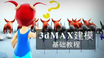 3dMAX基础教程 【朱峰社区】