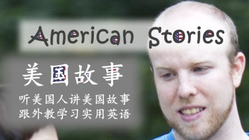 美国故事01--野营冒险