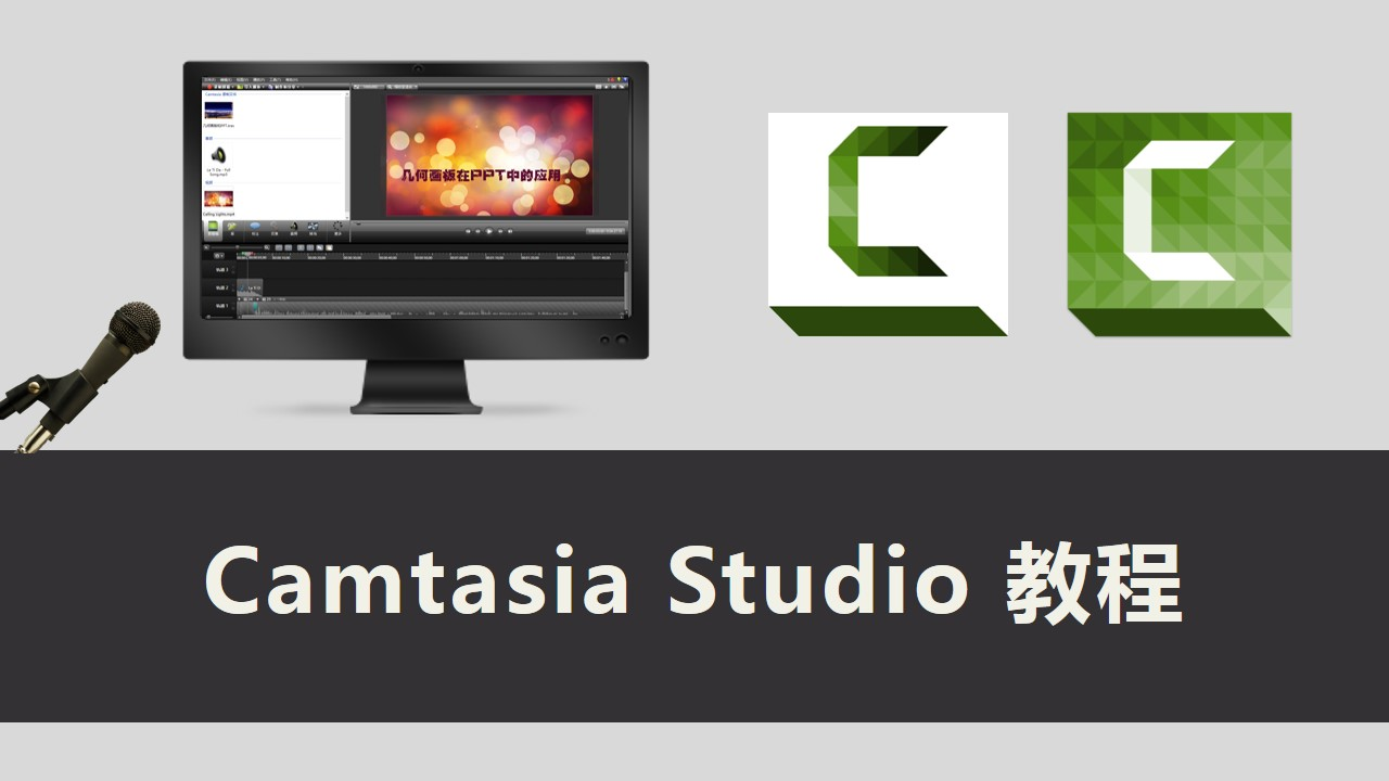 Camtasia Studio教程
