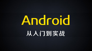 Android从入门到实战