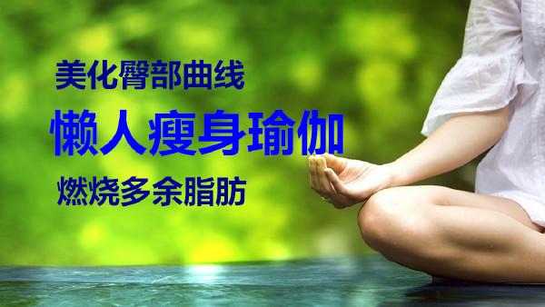 懒人瘦身瑜伽 消除脂肪赘赘肉【雄狮网校】