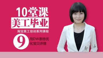 淘宝美工PS教程 9 如何用DW表格代码优化商品宝贝详情页网页制作