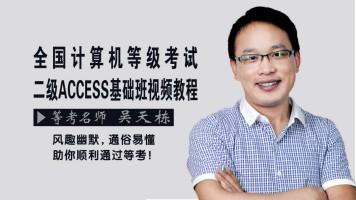全国计算机等级考试二级access视频基础班-吴天栋老师主讲