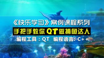 零基础学习嵌入式QT开发捕鱼达人