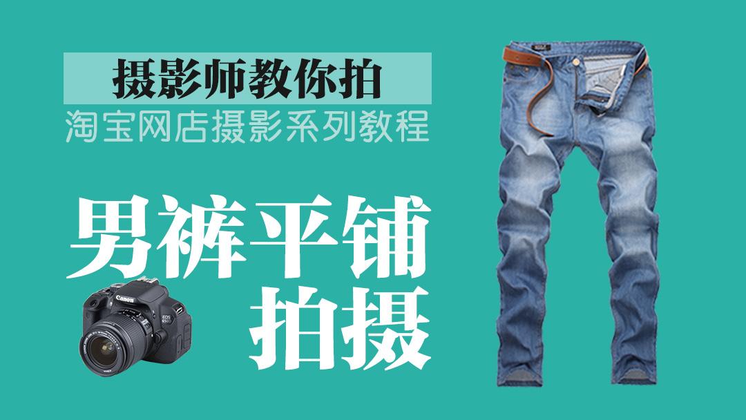 淘宝服装拍摄 男裤平铺造型整理拍摄篇 摄影师教你拍 可道商学院