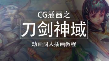 刀剑神域-CG插画之动画同人插画教程