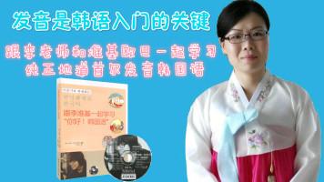 免费发音课程,纯正地道首尔发音,零基础发音视频教程-少海韩语