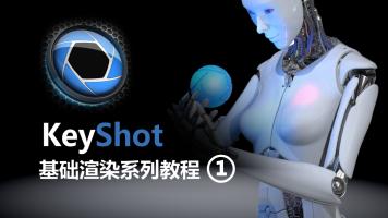 KeyShot 基础渲染系列教程(1)