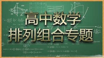 高中数学排列组合专题之各类经典解题技巧详解