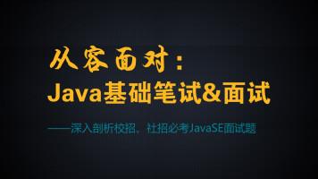 Java基础就业攻略