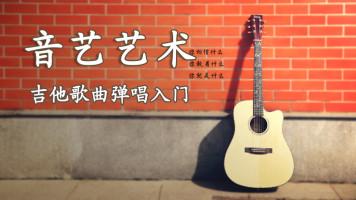 吉他歌曲弹唱