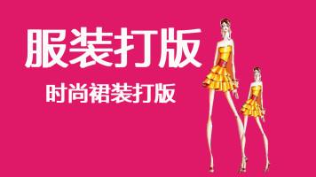 时尚裙装打版【龙毅教育】