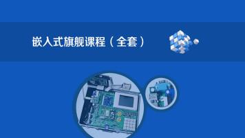 嵌入式开发完整体系课程(含项目)