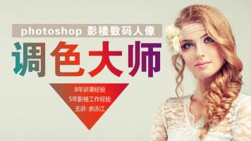 Photoshop调色大师(影楼数码人像)【聚成教育】