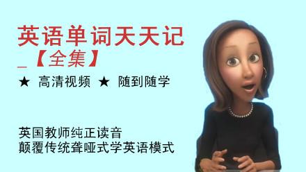 英语单词天天记_【全集】 (自考四六级SAT职称考研ACT托福雅思)
